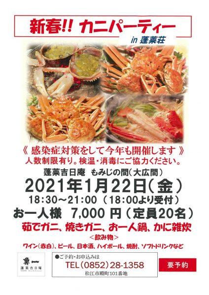 魚一・蓬莱吉日庵からのお知らせ